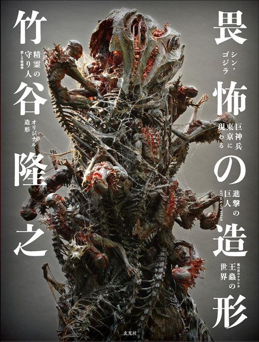 『竹谷隆之 畏怖の造形』表紙
