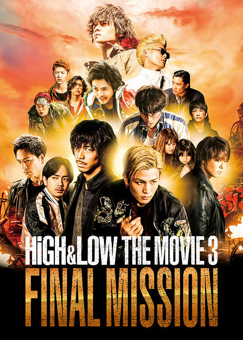 『HiGH&LOW THE MOVIE 3 / FINAL MISSION』ポスタービジュアル ©2017「HiGH&LOW」製作委員会