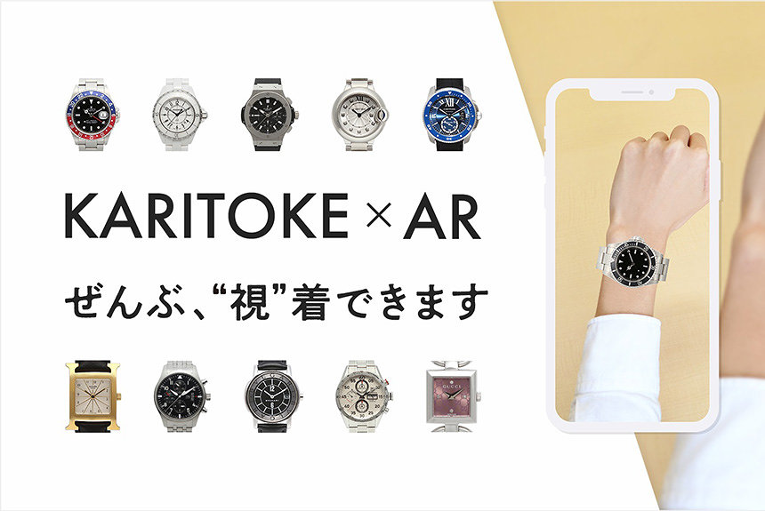 「KARITOKE」自宅で腕時計を試着できるARサービスをリリース