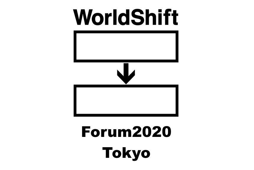持続可能な社会を考えるZoomフォーラム「WorldShift Forum2020」開催
