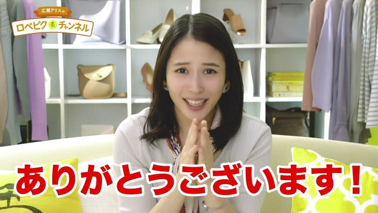 ROPÉ PICNICウェブ動画「広瀬アリスのロペピクチャンネル」より