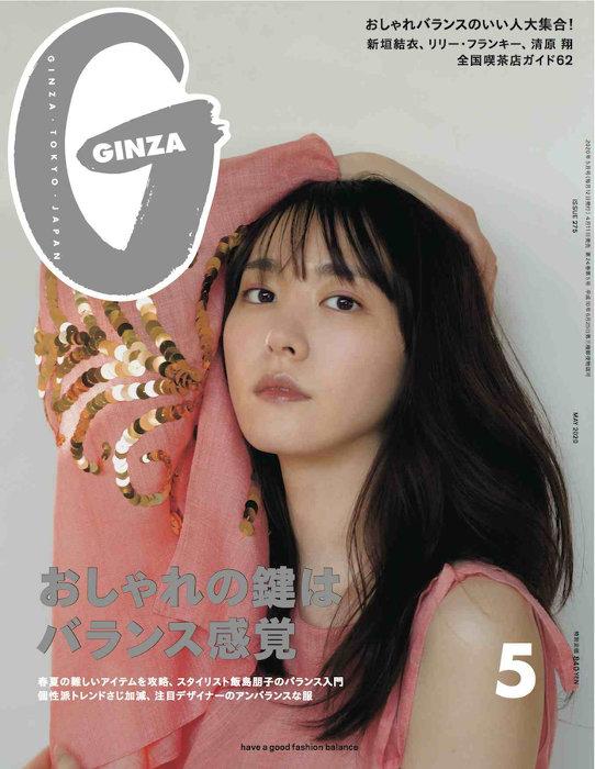 『GINZA 2020年5月号』表紙 ©マガジンハウス