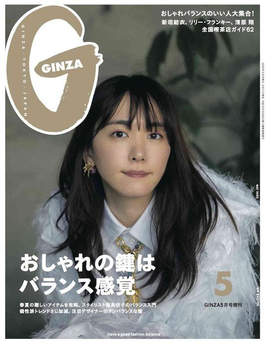 『GINZA 2020年5月号増刊』表紙 ©マガジンハウス
