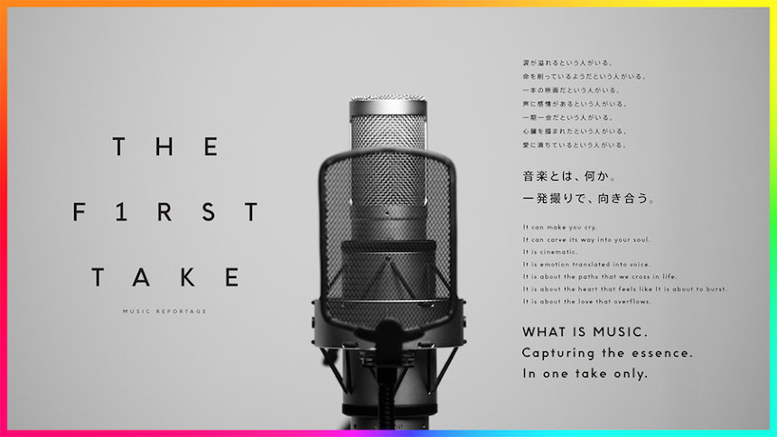 「THE FIRST TAKE」ビジュアル