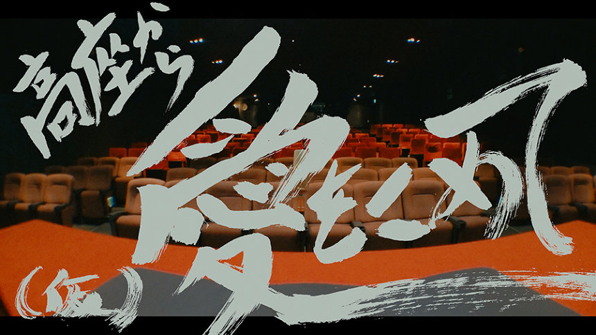 『ソーゾーシーTOUR2019ドキュメンタリー「高座から愛を込めて(仮)』ロゴ