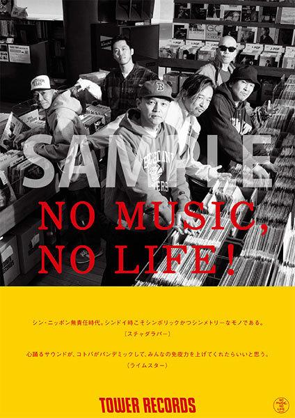 「NO MUSIC, NO LIFE.」ポスター(スチャダラパー×RHYMESTER)