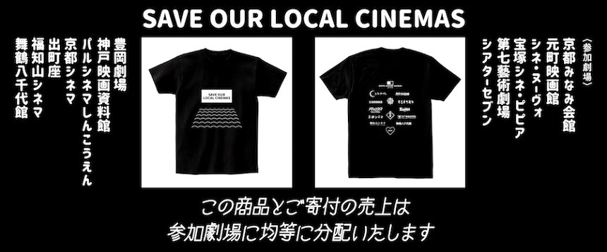 「Save our local cinemas〈関西劇場応援Tシャツ販売〉」告知ビジュアル