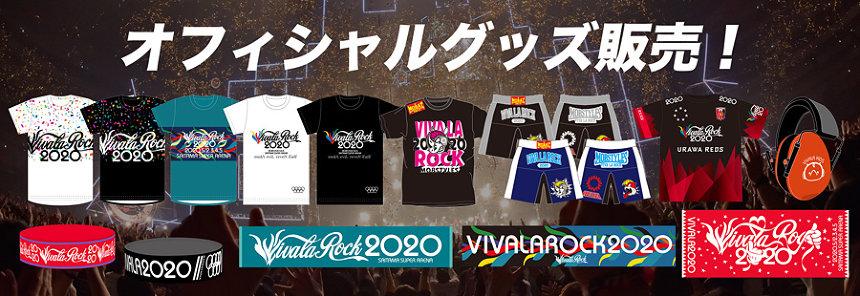 『VIVA LA ROCK 2020』オフィシャルグッズイメージ