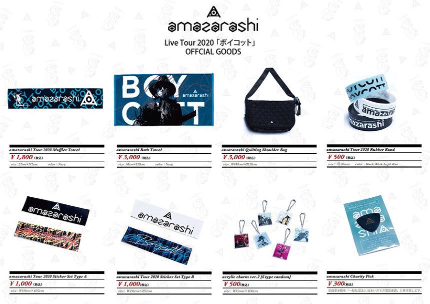 『amazarashi Live Tour 2020「ボイコット」』ツアーグッズ