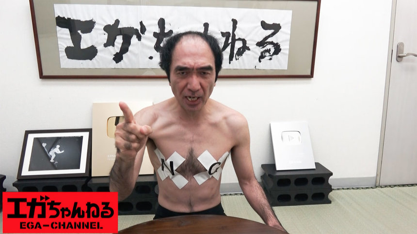 YouTubeチャンネル「エガちゃんねる EGA-CHANNEL」の動画「江頭2:50が物申す!」より