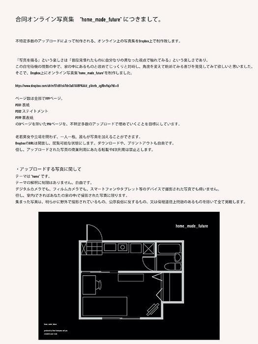 『home_made_future』インフォメーション