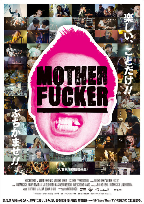 『MOTHER FUCKER』メインビジュアル ©2017 MFP All Rights Reserved.