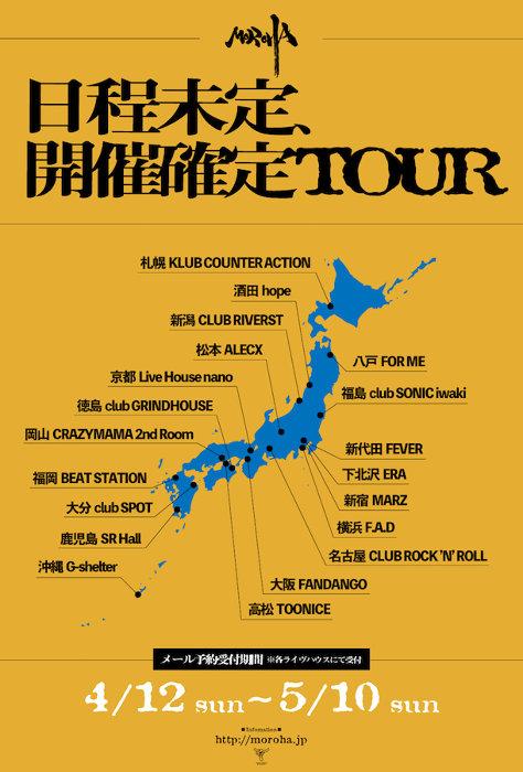 MOROHA『日程未定、開催確定TOUR』ビジュアル
