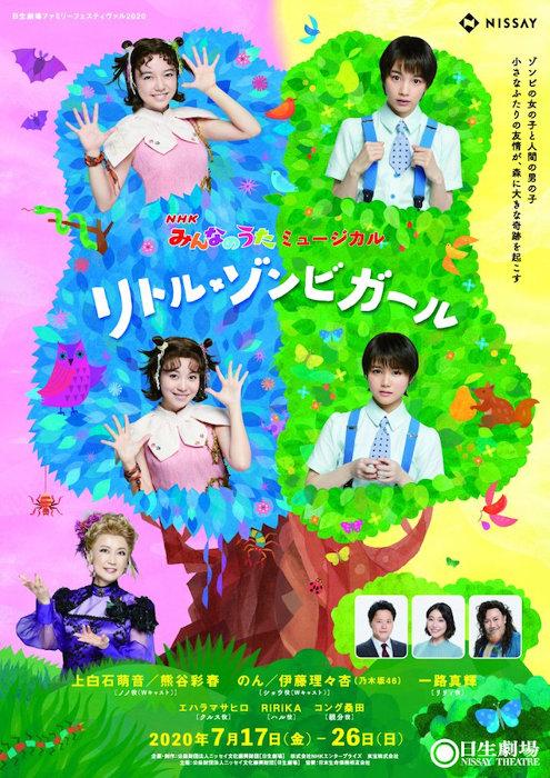 『日生劇場ファミリーフェスティヴァル2020 NHKみんなのうたミュージカル「リトル・ゾンビガール」』メインビジュアル