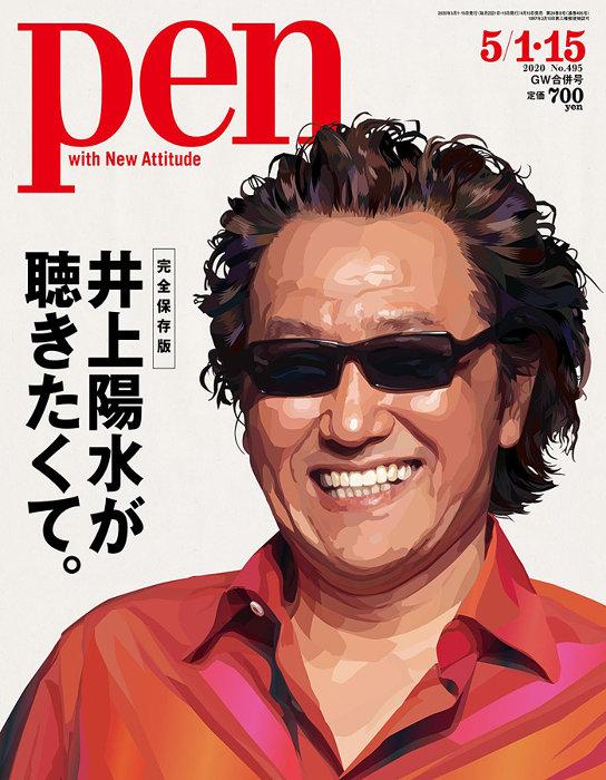 『Pen 2020年5月1・15日合併号「完全保存版 井上陽⽔が聴きたくて。」』表紙