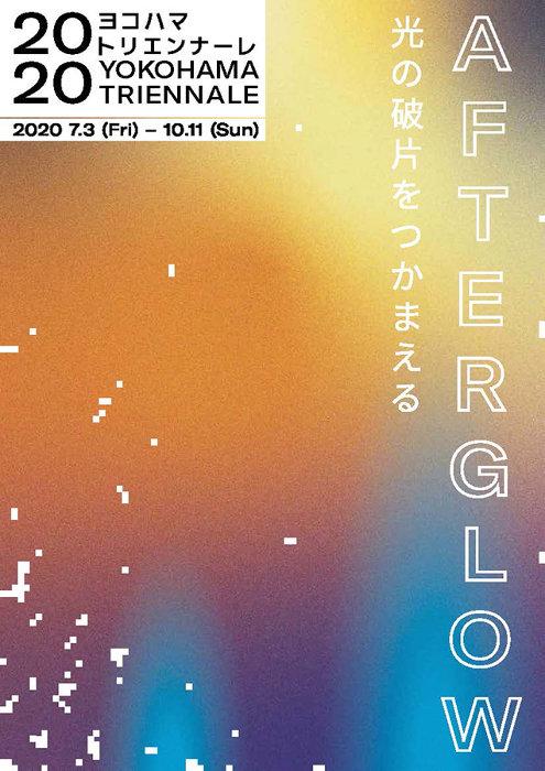 『ヨコハマトリエンナーレ2020「AFTERGLOW―光の破片をつかまえる」』ビジュアル