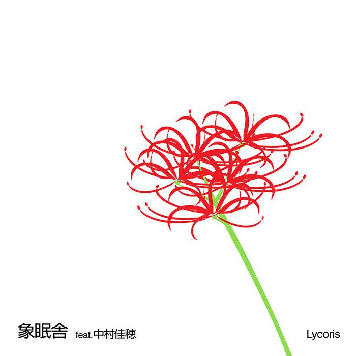 象眠舎『Lycoris feat. 中村佳穂』ジャケット