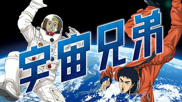 『宇宙兄弟』 ©小山宙哉・講談社/読売テレビ・A-1 Pictures