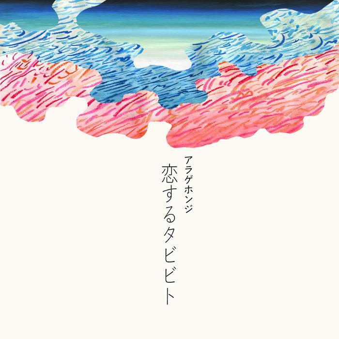 アラゲホンジ『恋するタビビト(studiomanaguver.)』ジャケット