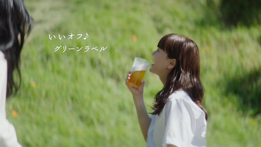 淡麗グリーンラベル新テレビCM「GREEN JUKEBOX 風篇」より