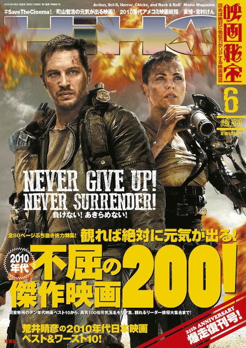 『映画秘宝 2020年6月号』表紙 ©双葉社・オフィス秘宝