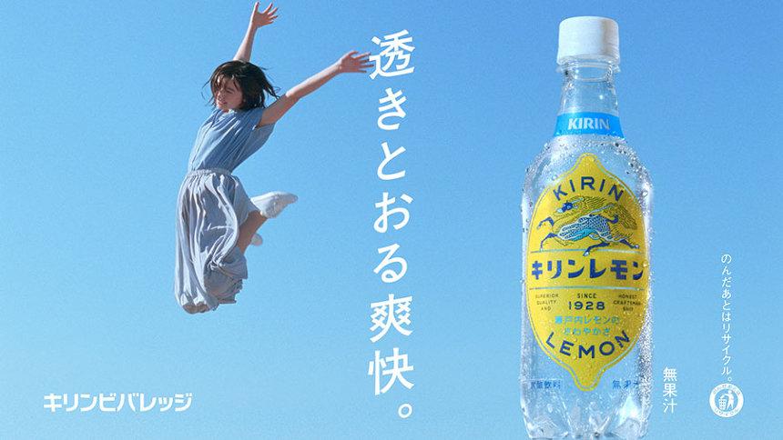 「キリンレモン」新CM「キリンレモン 晴れわたろう。」篇より