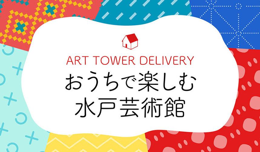 コンサート、演劇、展覧会など無料公開「おうちで楽しむ水戸芸術館」開始