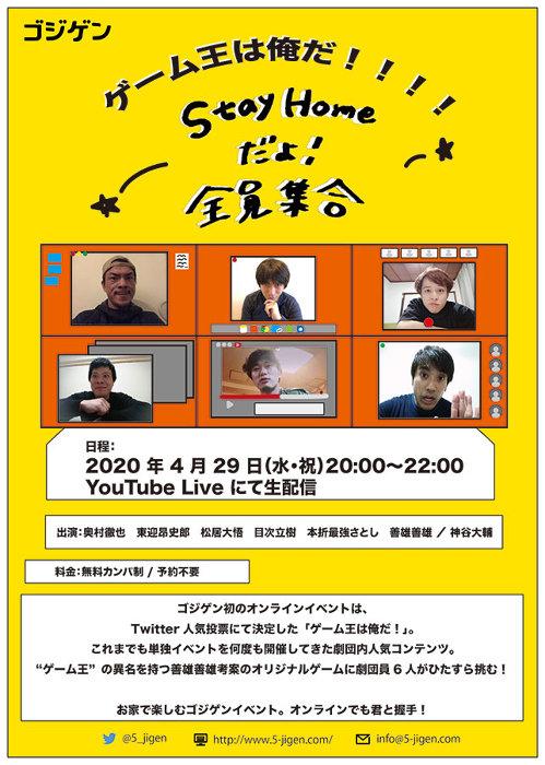 ゴジゲン初のオンラインイベント『ゲーム王は俺だ!!!!』YouTubeで生配信