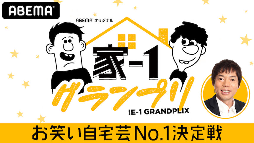 『家-1グランプリ2020〜お笑い自宅芸No.1決定戦〜』ビジュアル