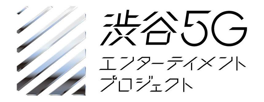 『渋谷5Gエンターテイメントプロジェクト』ロゴ