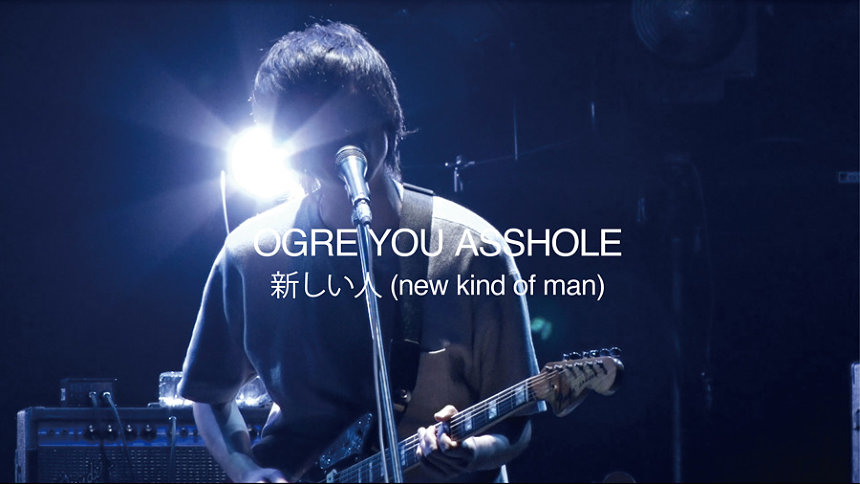 『OGRE YOU ASSHOLE「新しい人」release tour』ツアーファイナルライブ映像より