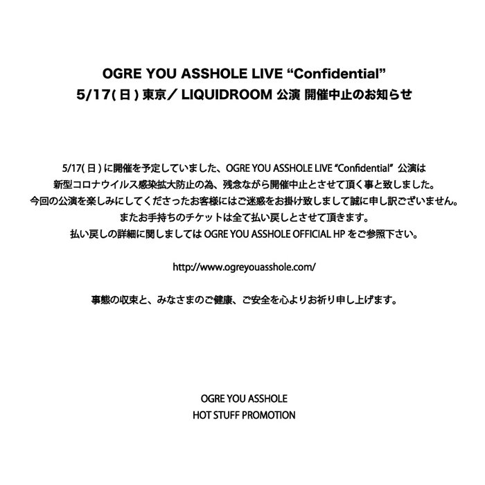 """『OGRE YOU ASSHOLE LIVE """"Confidential""""』開催中止のお知らせ"""