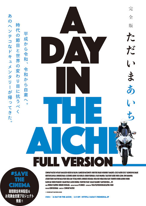 『A DAY IN THE AICHI 完全版 ただいまあいち』ビジュアル