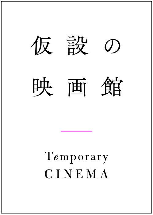 「仮設の映画館」ロゴ