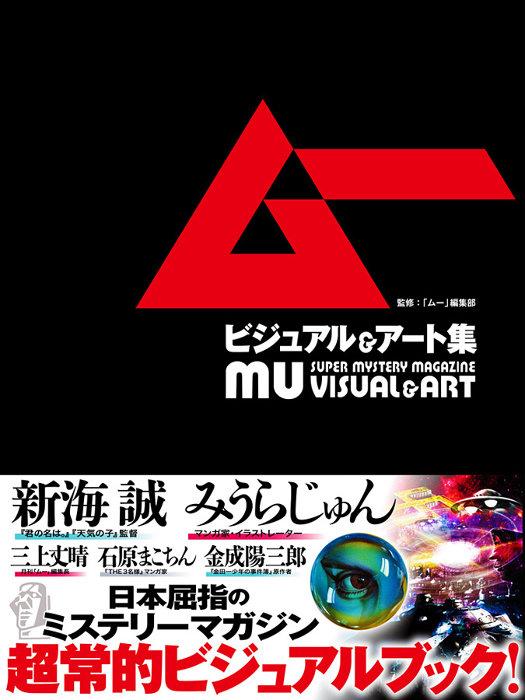 『ムー ビジュアル&アート集』表紙