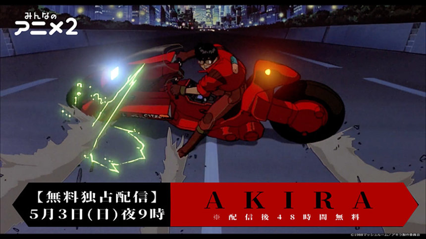 「みんなのアニメチャンネル」大友克洋監督特集