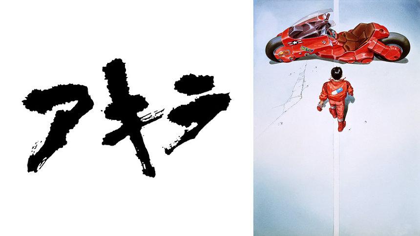 『AKIRA』 ©1988マッシュルーム/アキラ製作委員会