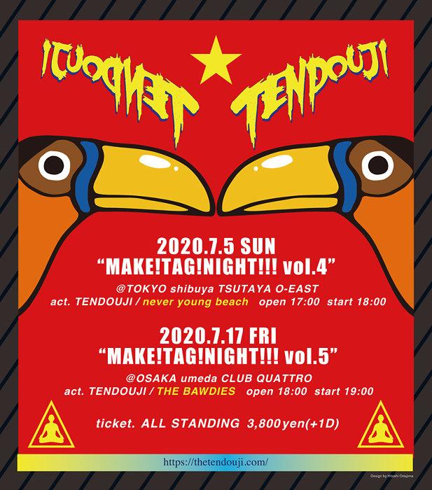 "『TENDOUJI Presents ""MAKE!TAG!NIGHT!!! vol.4""』『TENDOUJI Presents ""MAKE!TAG!NIGHT!!! vol.5""』ビジュアル"