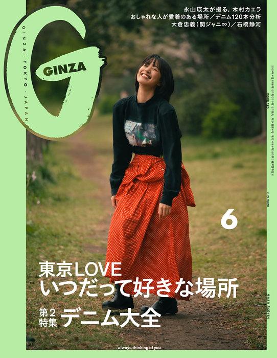 『GINZA 2020年6月号』表紙 ©マガジンハウス