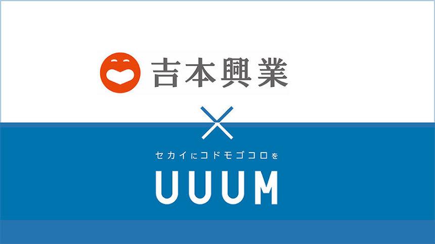 吉本興業×UUUM