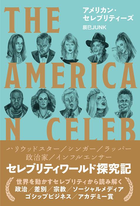 辰巳JUNK『アメリカン・セレブリティーズ』表紙