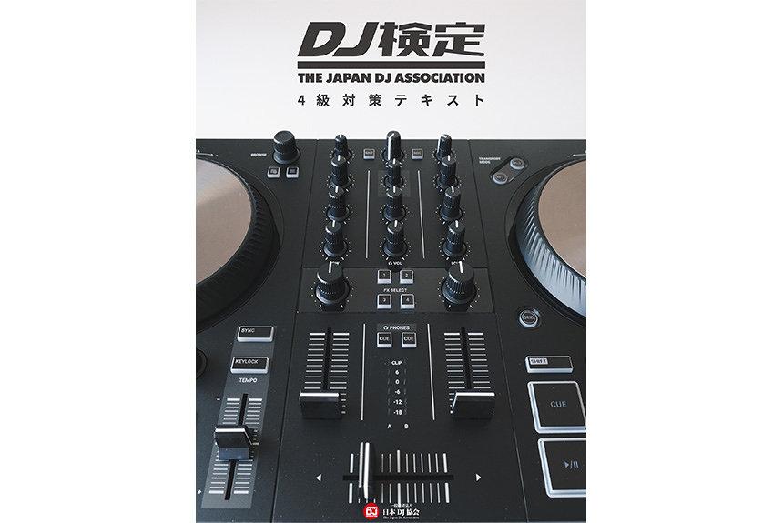 無料で受験可能な日本初の『DJ検定』がスタート