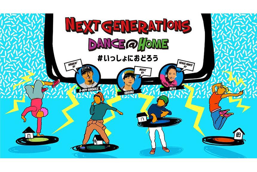オンラインダンスレッスン動画が無料公開 音楽はSASUKEが提供