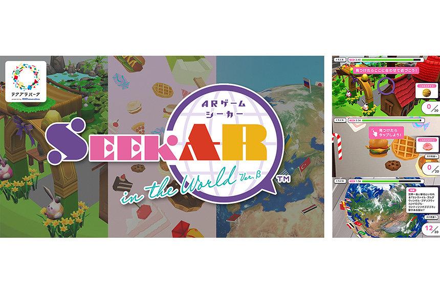 お部屋の中での宝探しを実現するiPhoneアプリ『SEEKAR in the World』