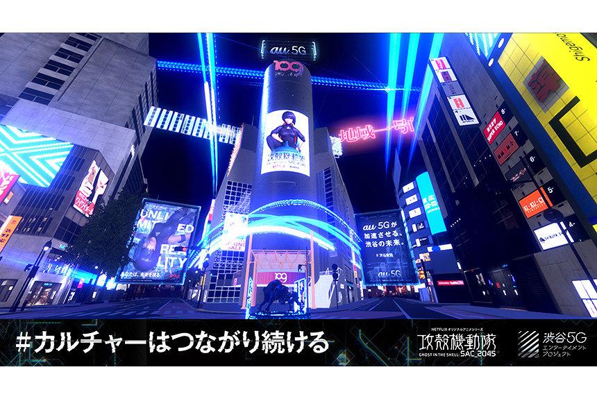 渋谷区公認の「バーチャル渋谷」が登場。初イベントは『#渋谷攻殻NIGHT』
