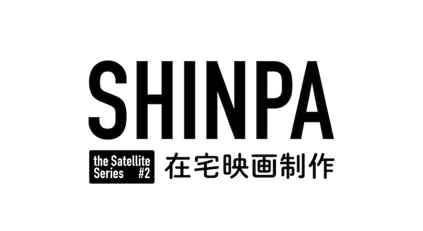 『SHINPA the Satellite Series #2 在宅映画制作』ロゴ