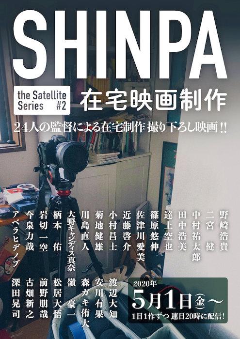 『SHINPA the Satellite Series #2 在宅映画制作』ビジュアル