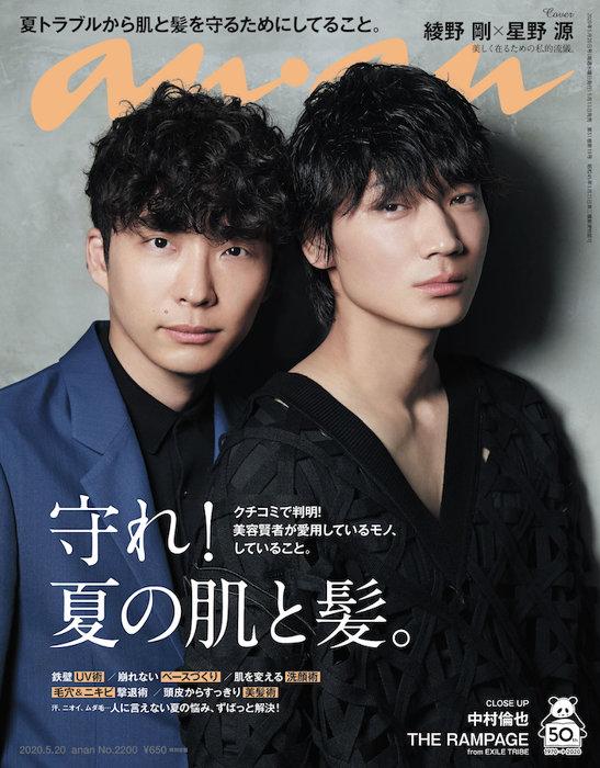 『anan 2200号』表紙 ©マガジンハウス