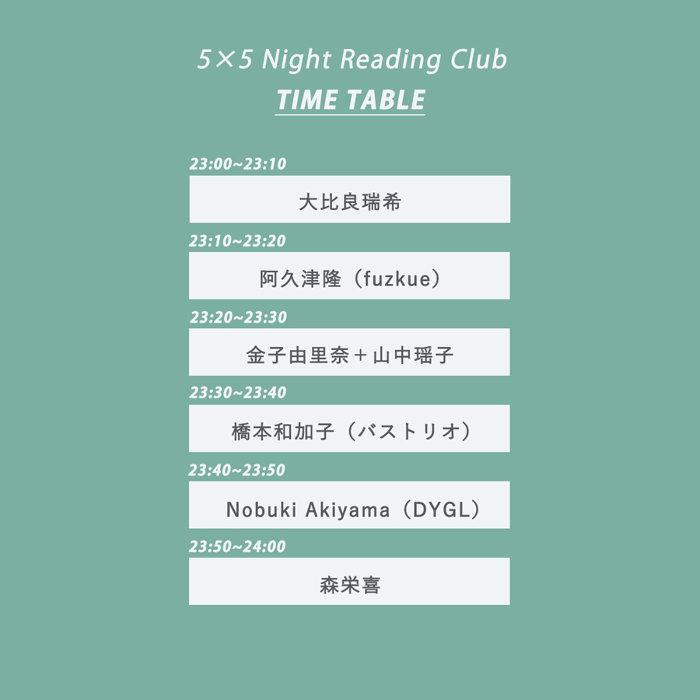 『5×5 Night Reading Club』タイムテーブル