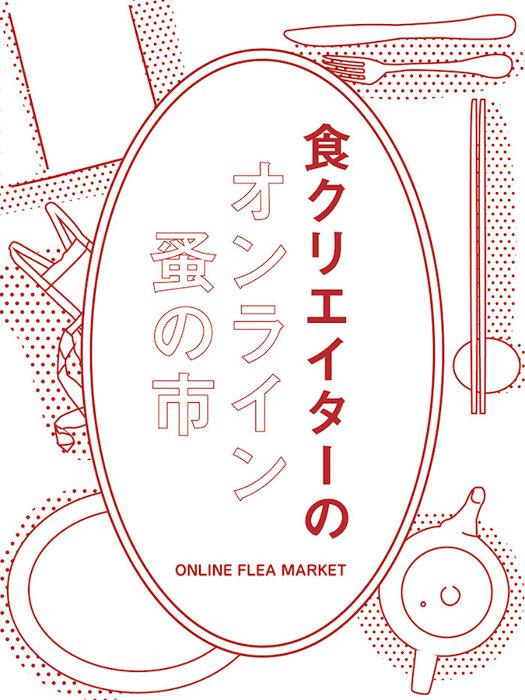 『食クリエイターのオンライン蚤の市』ビジュアル